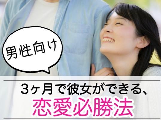 【オンライン講座】男性向け★3ヶ月で彼女ができる恋愛必勝法 体験版の画像