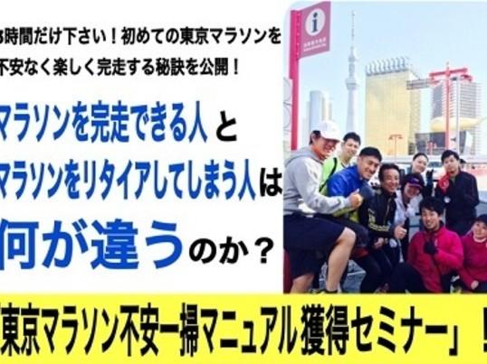 ◆東京マラソンレース直前企画◆あなたの不安を取り除くランニング講座の画像