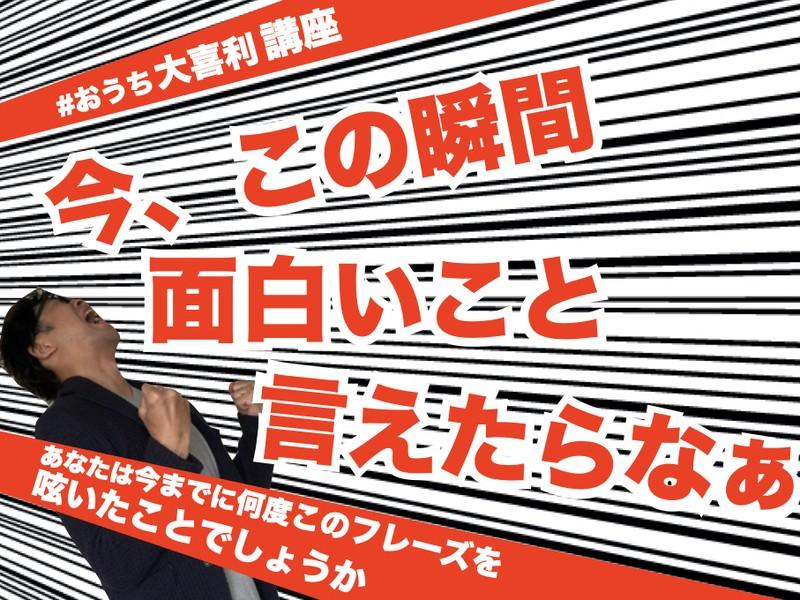 #おうち大喜利〜超初心者向け〜【オンライン講座】の画像