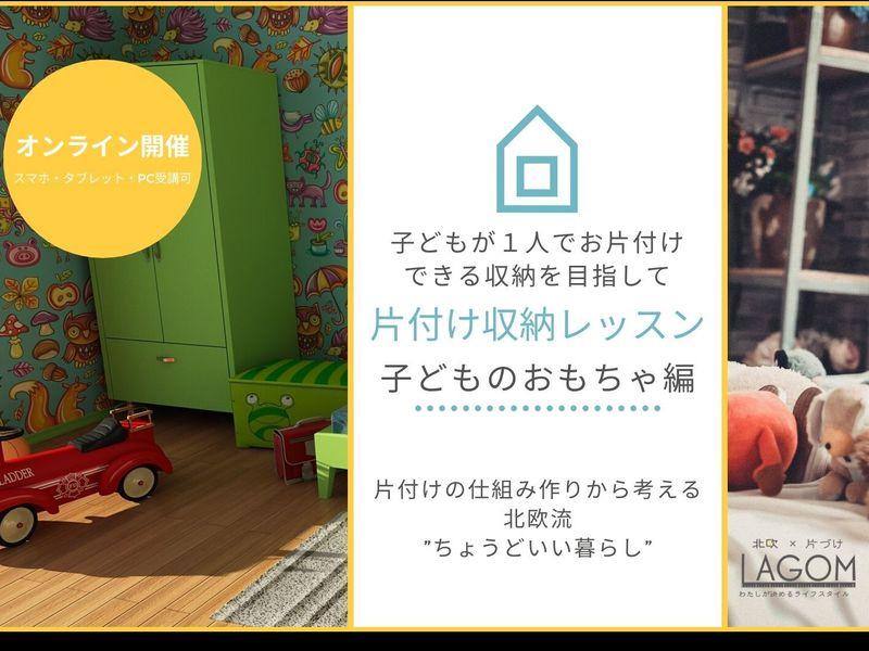 お試し価格オンライン《子どものおもちゃ片付け収納セミナー》の画像