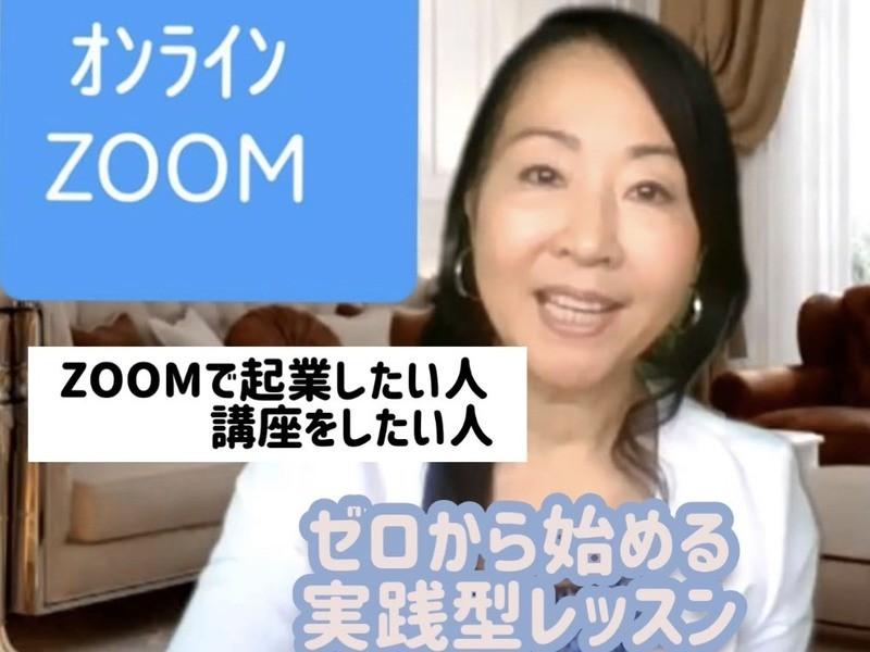 「オンライン」ゼロから始めるZOOM講座☆自信がつく実践型レッスンの画像