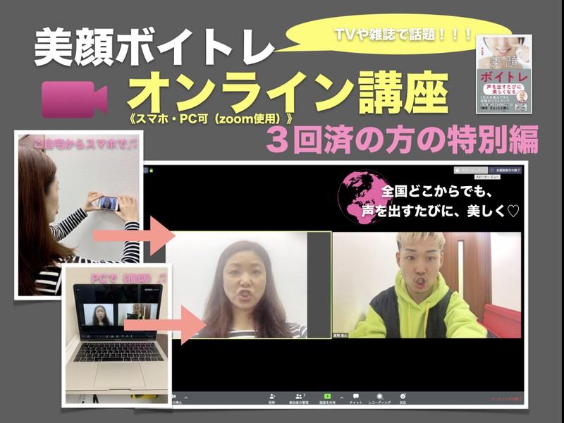 【オンライン】『美顔ボイトレ』特別編(3回後のスキルアップ用講座)の画像