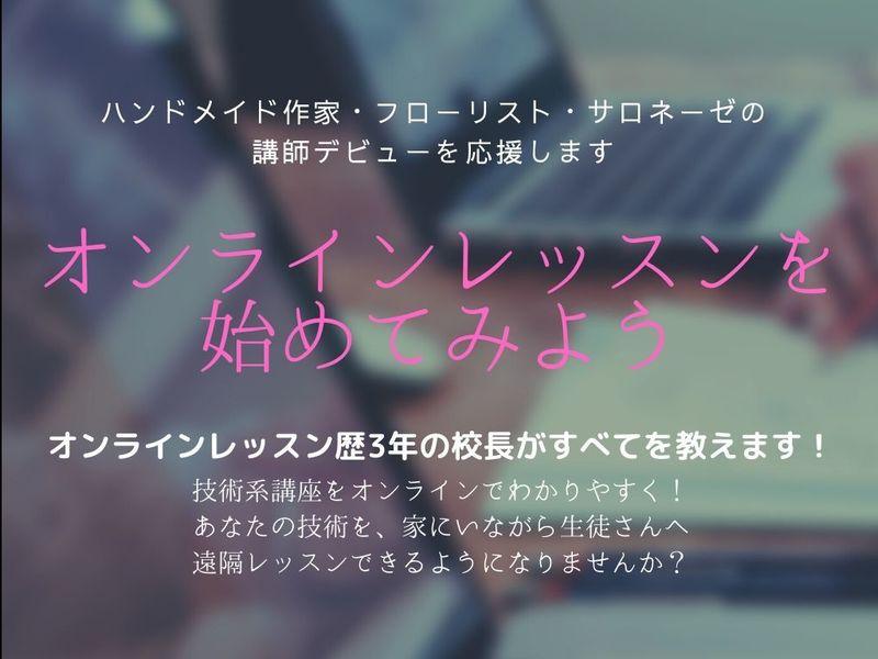 ハンドメイド系☆あなたのオンラインレッスンが開催できますの画像