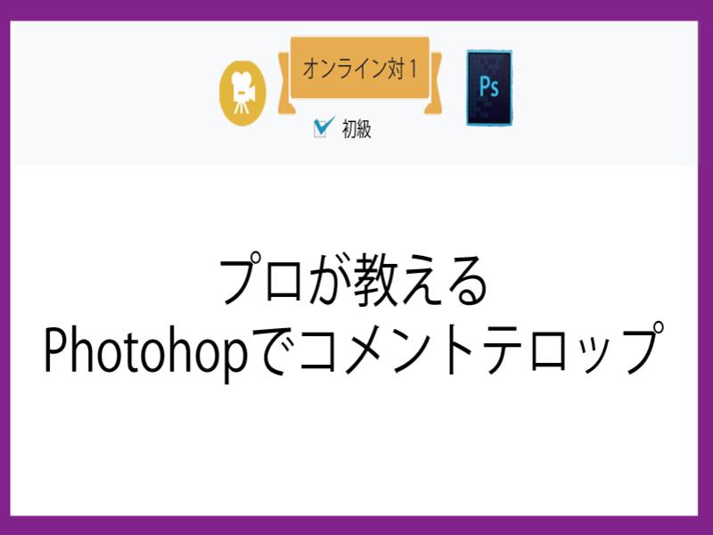 【オンライン対1】プロが教えるPhotohopでコメントテロップの画像