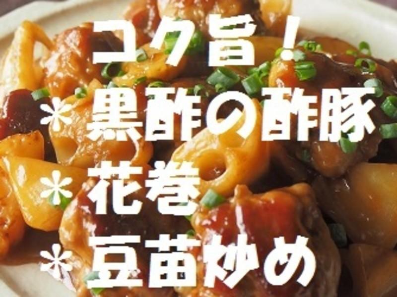 中華三昧!黒酢の酢豚×花巻×豆苗のにんにく炒めの画像