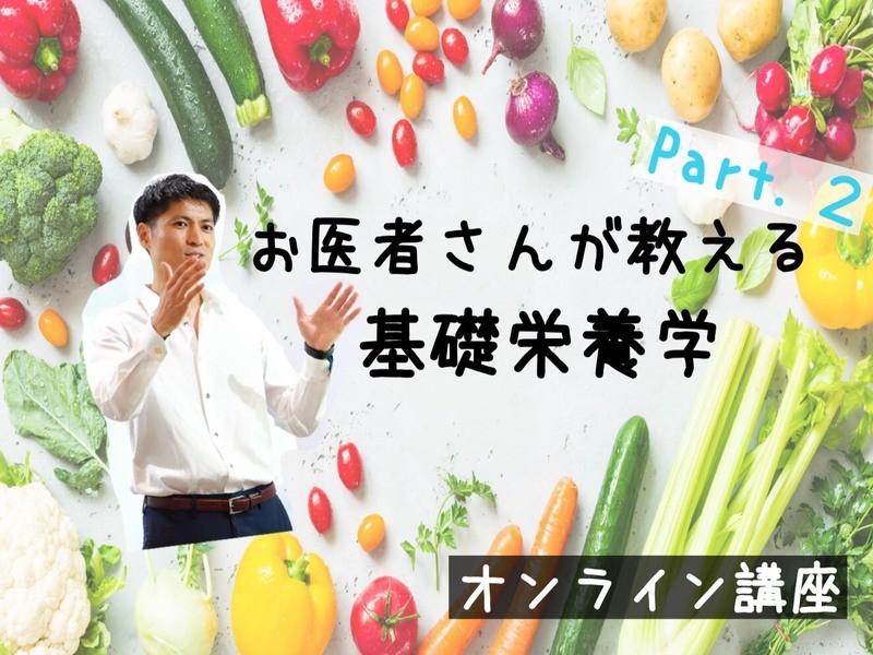 【オンライン開催】現役のお医者さんが教える基礎栄養学 Part.2の画像
