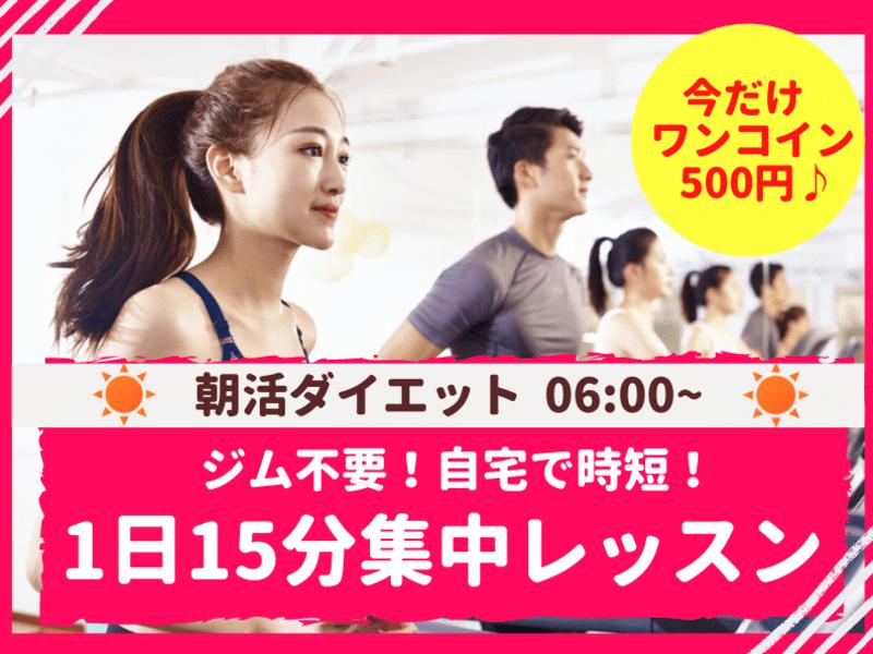 【オンライン】朝活15分集中レッスン!必ず変われる自宅ダイエットの画像