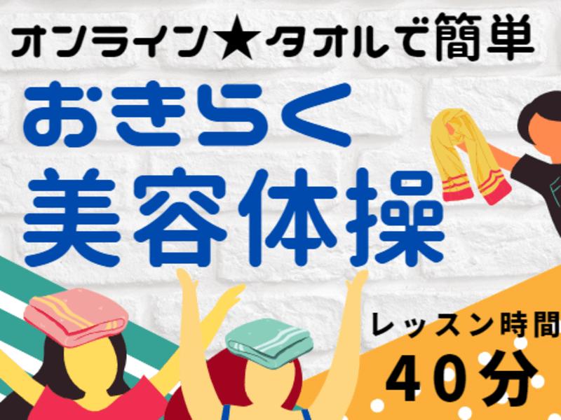 40分オンライン★女性限定【おきらく美容体操】姿勢改善&小顔にも!の画像