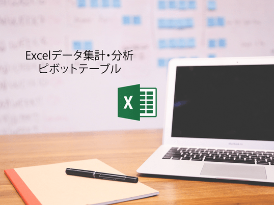 Excel関数を使わずにドラッグだけで集計するピボットテーブルの画像