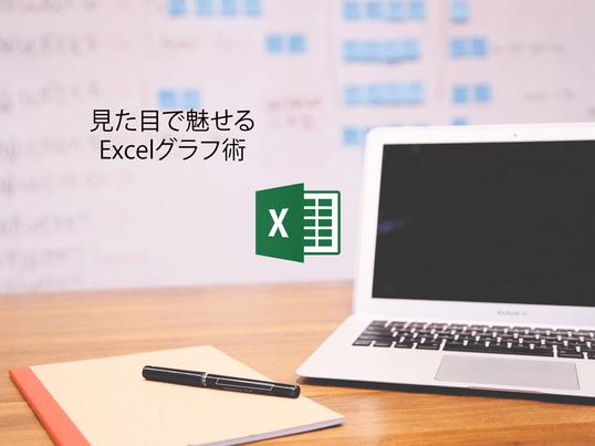 Excelの簡単なものからグラフ作成・組み合わせを学びましょうの画像
