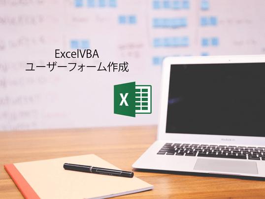 【東京】初心者のためのExcelVBAのユーザーフォーム基本講座の画像