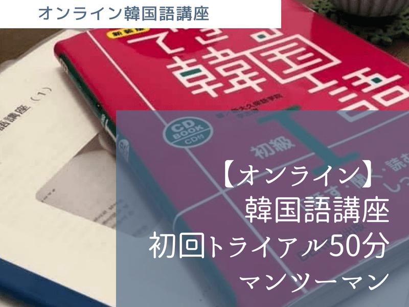 【オンライン】韓国語講座 初回トライアル50分の画像