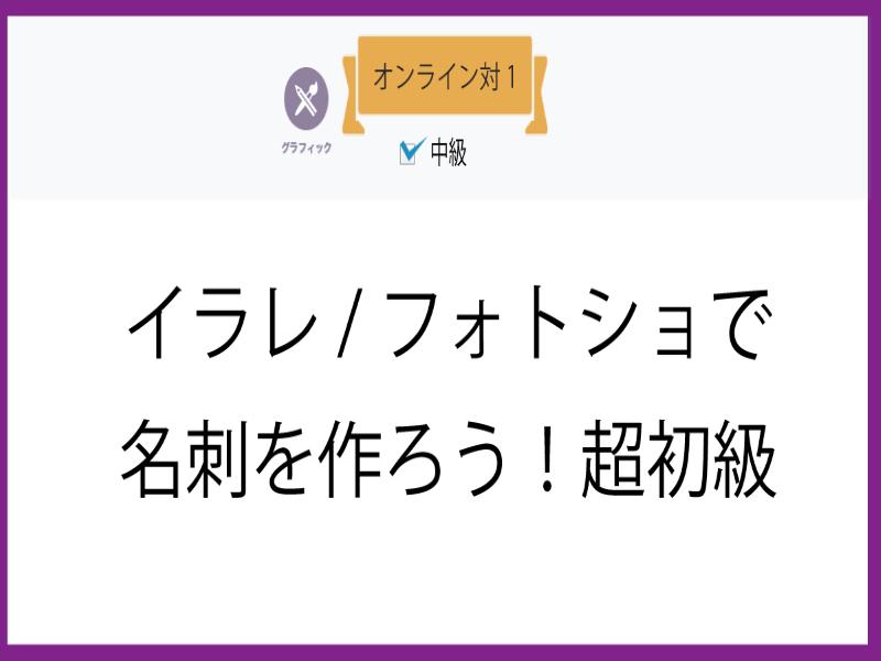 【オンライン対1】イラレ/フォトショで名刺を作ろう!超初級の画像