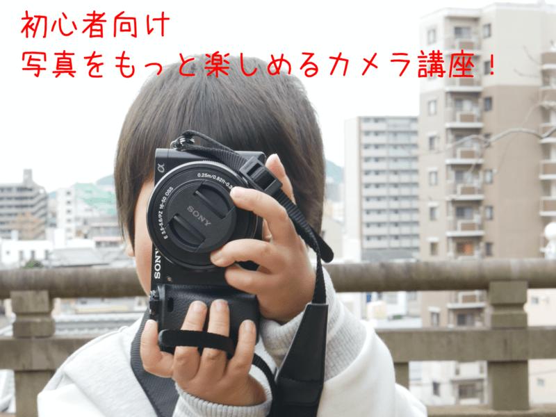 【オンライン開催】今より写真が楽しくなる!お家で初心者カメラ講座の画像