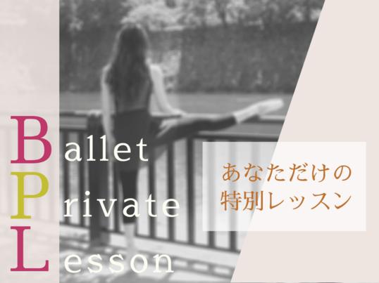 【オンライン講座】定期コース パーソナルバレエ オールレベルの画像