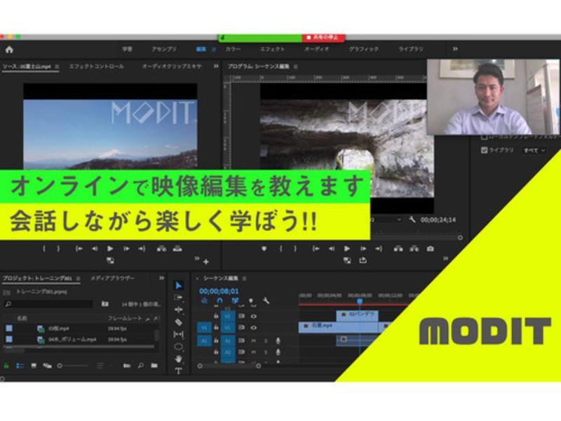 オンラインで映像編集トレーニング!初心者向けです☆の画像