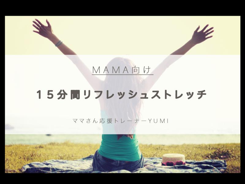 【オンライン】ママ向け!15分間リフレッシュストレッチ😁の画像