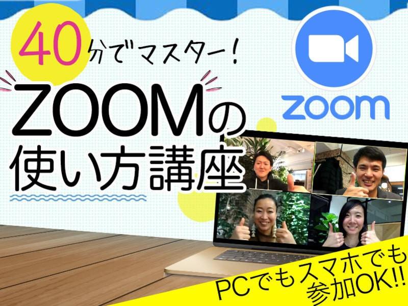【オンライン講座】はじめてのZoom体験&開催をマスターできる講座の画像