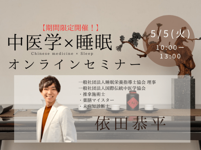 【オンライン特別開催】中医学×睡眠特別セミナーの画像