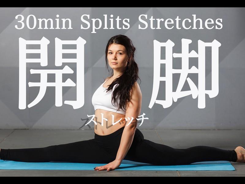 【オンラインレッスン】現役器械体操コーチから学ぶ開脚ストレッチ!の画像