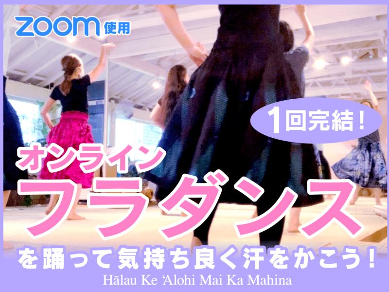 【オンライン】1回完結!フラダンスを踊って 気持ち良く汗をかこう!の画像