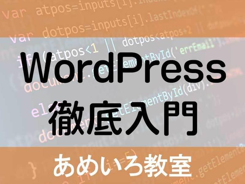 初心者専用:WordPress徹底入門の画像