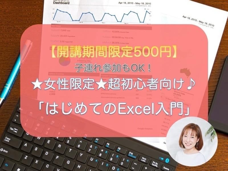 【オンライン】★女性限定★超初心者向け♪はじめてのExcel入門の画像