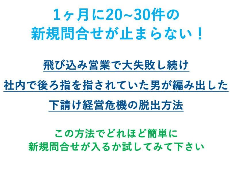 オンライン★今すぐ始めるオンライン集客の仕組み作りの画像