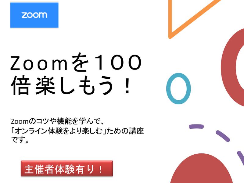 【主催者体験有】Zoomを100倍楽しもう!(90分)の画像