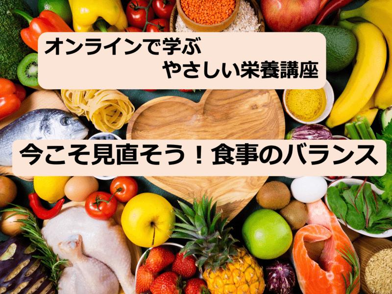 【オンラインで学ぶやさしい栄養講座】今こそ見直そう!食事のバランスの画像