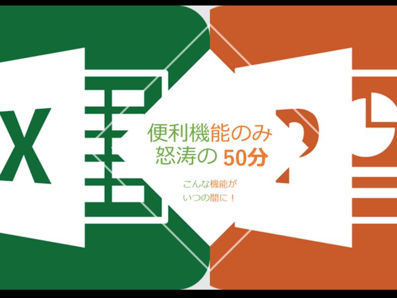【オンライン】Excel・PP研修で人気の便利機能50分で凝縮紹介の画像