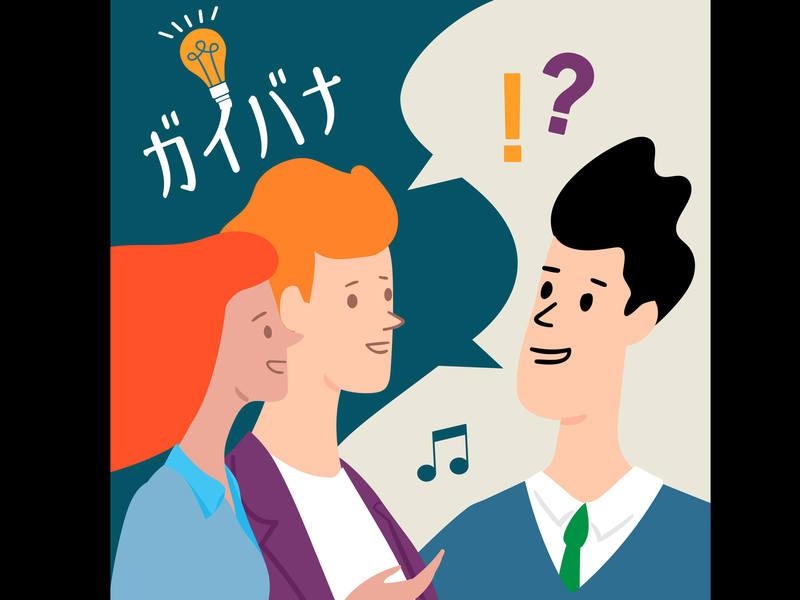 外国人と打ち解ける「キラリフレーズ」教えます!の画像