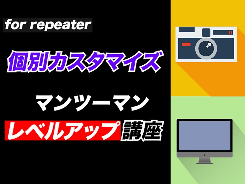 【個人レッスン】個別カスタマイズ動画制作レベルアップ講座!!の画像