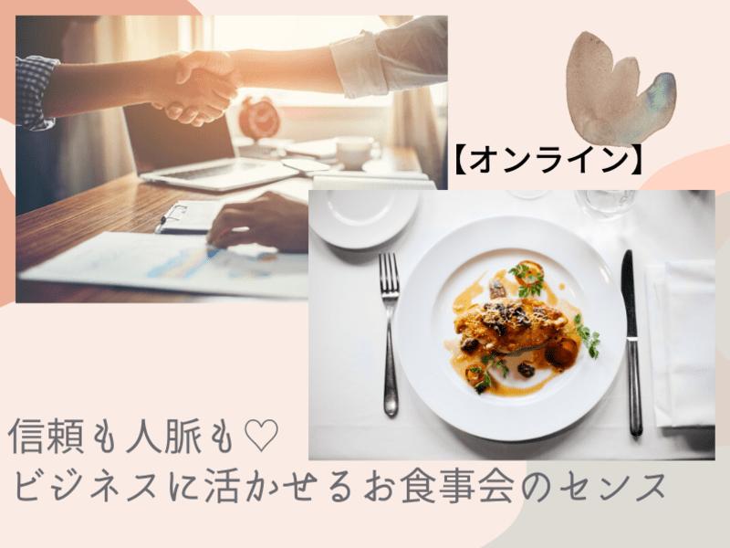【オンライン】選ばれる人になる、会食マナー(1)の画像