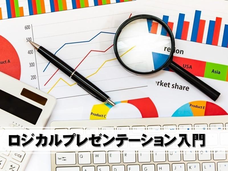 【オンライン】ロジカルプレゼンテーション入門の画像