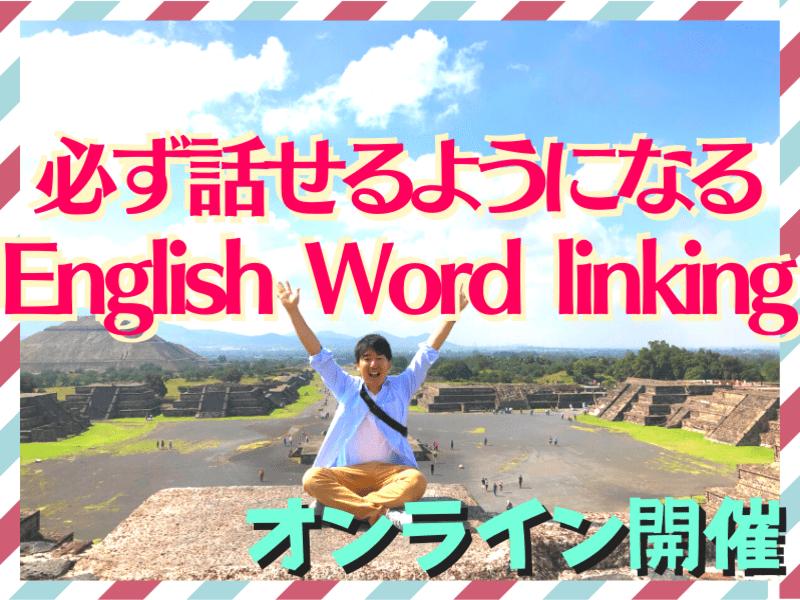 英語は必ず話せるようになる!英会話 Word linking 講座の画像