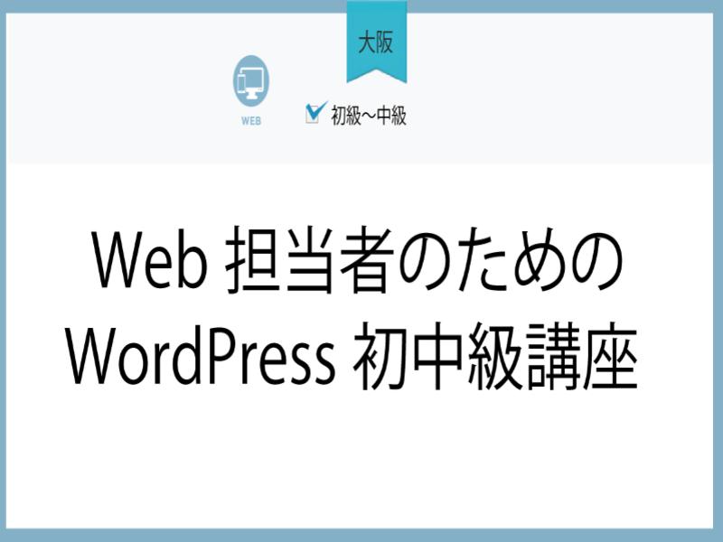 【大阪】Web担当者のためのWordPress初中級講座 の画像