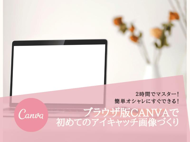 【オンライン】ブラウザ版Canvaで初めてのアイキャッチ画像づくりの画像