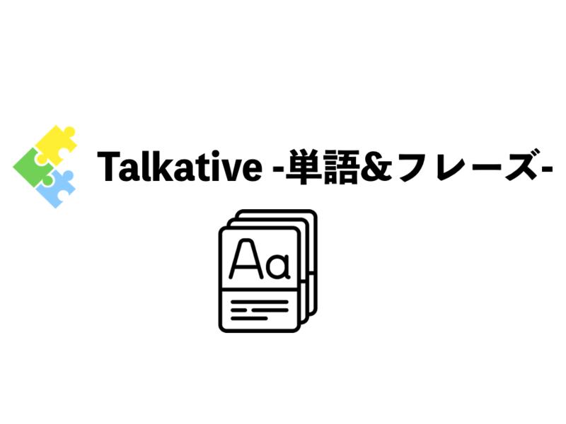 【オンライン講座】単語&フレーズ学習メソッドの画像
