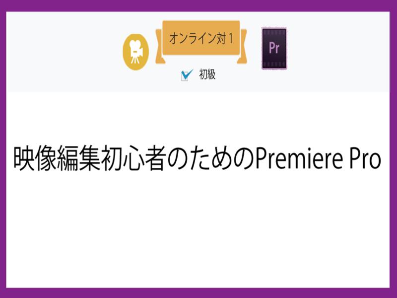 【オンライン対1】映像編集初心者のためのPremiere Proの画像