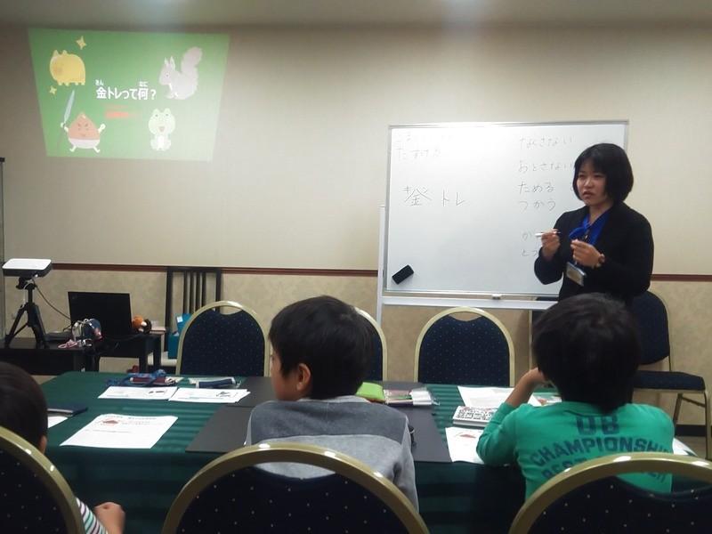 【オンライン講座】小・中学生むけゲームで金銭教育 目指せヤリクリ君の画像