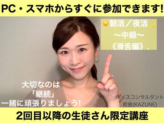 【朝活&夜活ボイトレ|中級】〜滑舌・表情筋トレーニング編〜の画像