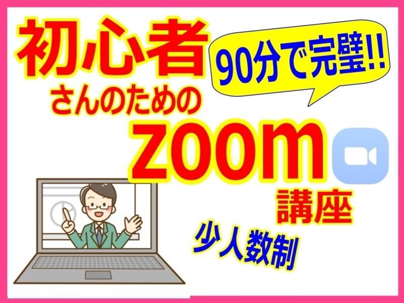 90分で完璧!初心者さんのためのZoomの使い方講座 少人数制 の画像