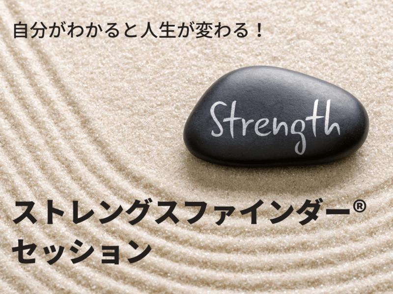 自分がわかると人生が変わる!ストレングスファインダー®セッションの画像