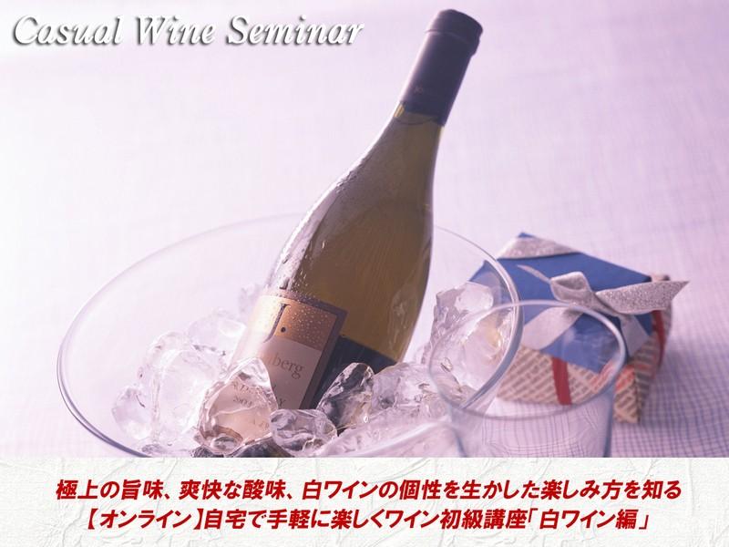 【オンライン】自宅で手軽に楽しくワイン初級講座「白ワイン編」の画像