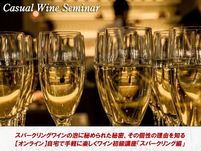 【オンライン】自宅で手軽に楽しくワイン初級講座「スパークリング編」の画像