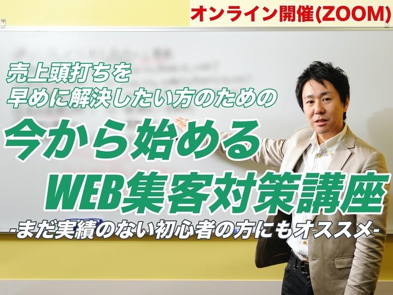 【オンライン】売上頭打ち解決!今から始めるWEB集客対策講座の画像