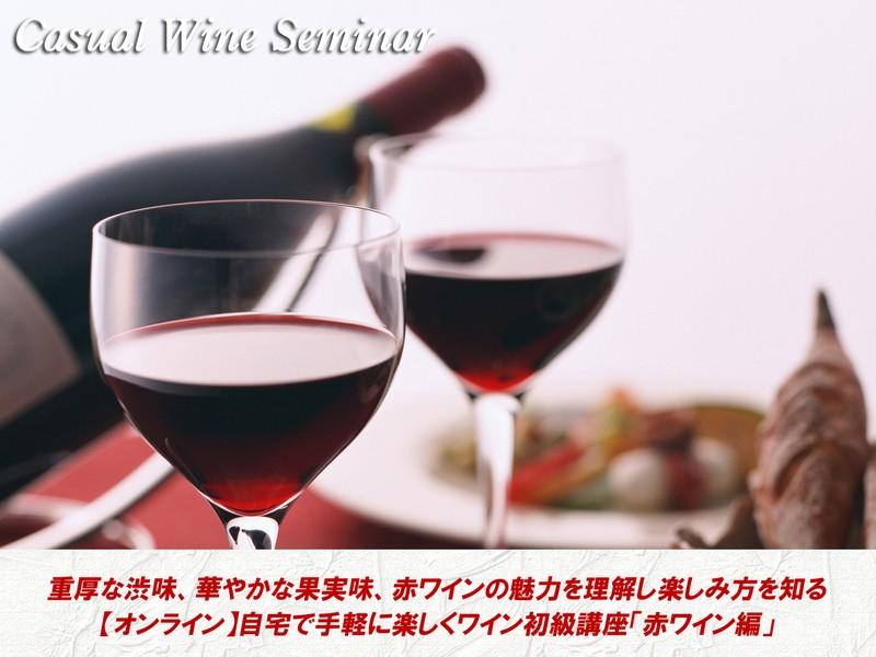 【オンライン】自宅で手軽に楽しくワイン初級講座「赤ワイン編」の画像