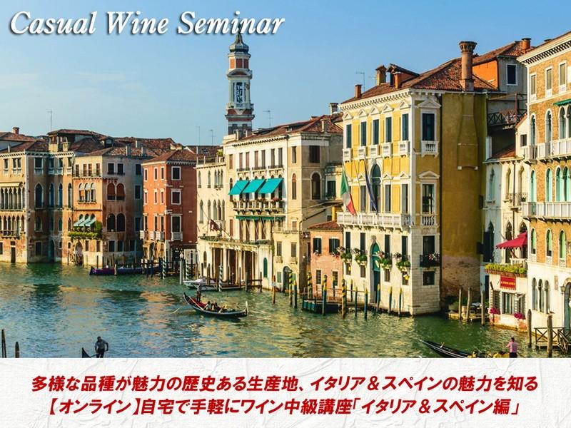 【オンライン】自宅で手軽にワイン中級講座「イタリア&スペイン編」の画像