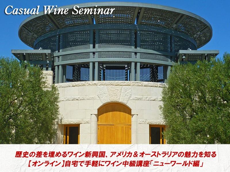 【オンライン】自宅で手軽にワイン中級講座「ニューワールド編」の画像